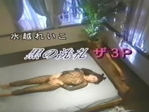 Reiko Mizikoshi - 04 Full Movie